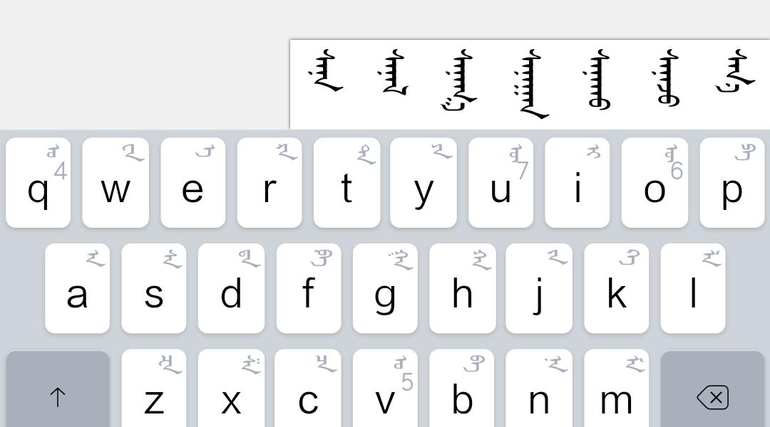 讯诺蒙古文输入法插件