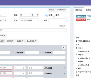 中医诊所云平台