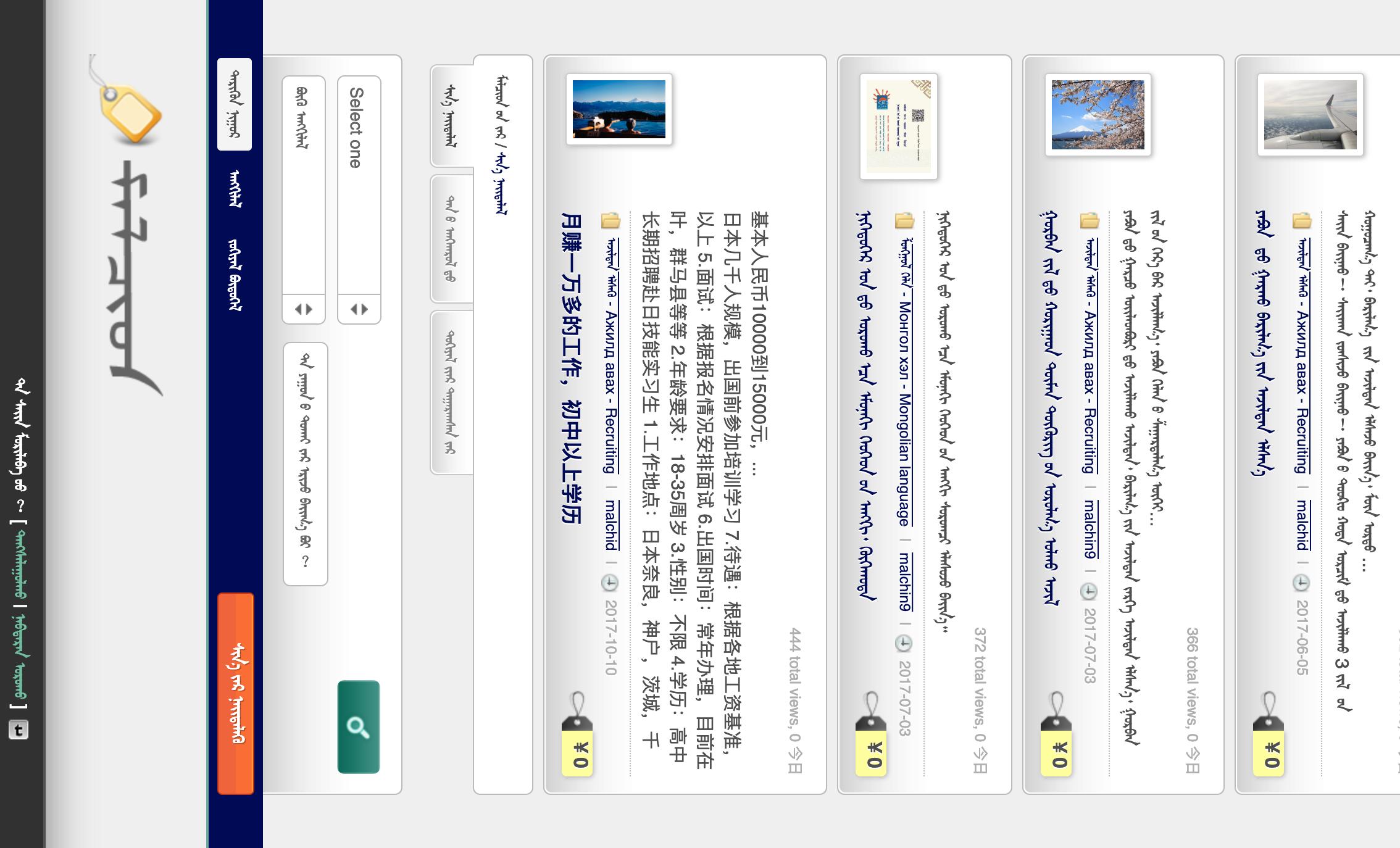 牧民日常信息发布检索网